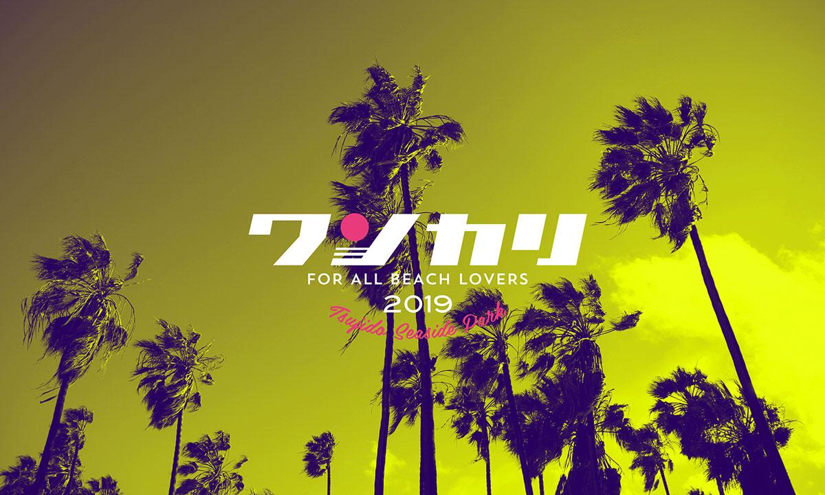 """""""ワンカリ"""" 波乗りジャパンブース出展 のお知らせ"""
