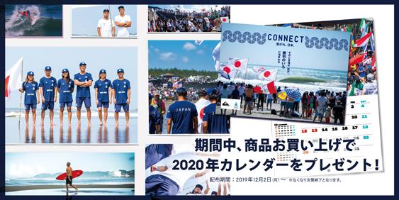 2020年カレンダープレゼントキャンペーン開催