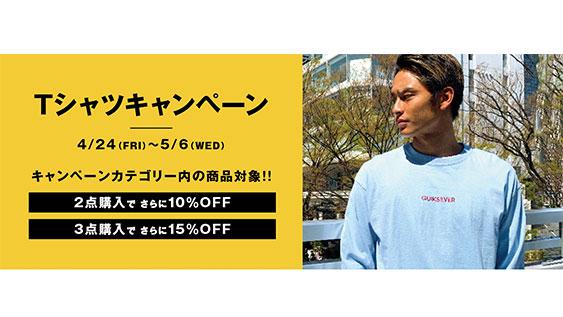 【終了しました。】Tシャツキャンペーン