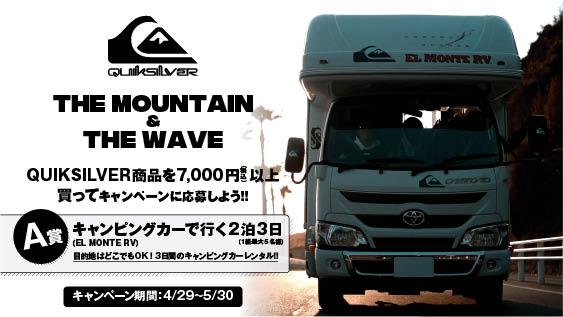【終了しました。】THE MOUNTAIN & THE WAVEキャンペーン開催