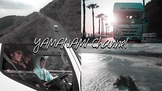 【Yamanami Channel】キャンピングカーでサーフキャンプ! 伊良湖DAY1公開
