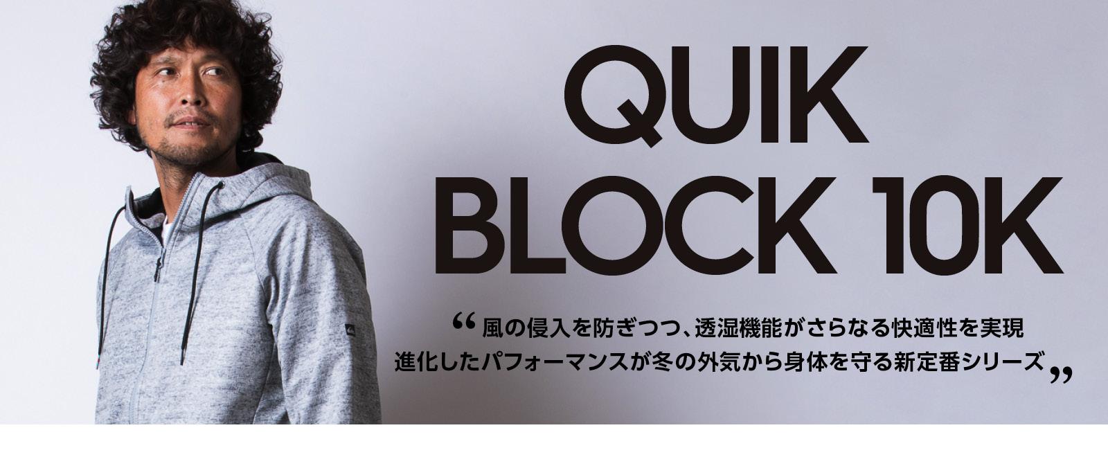 QUIK BLOCK
